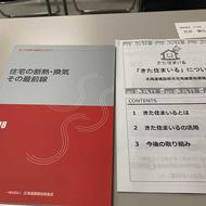 BIS(断熱施工技術者)免許更新の為、北海道に出張です。